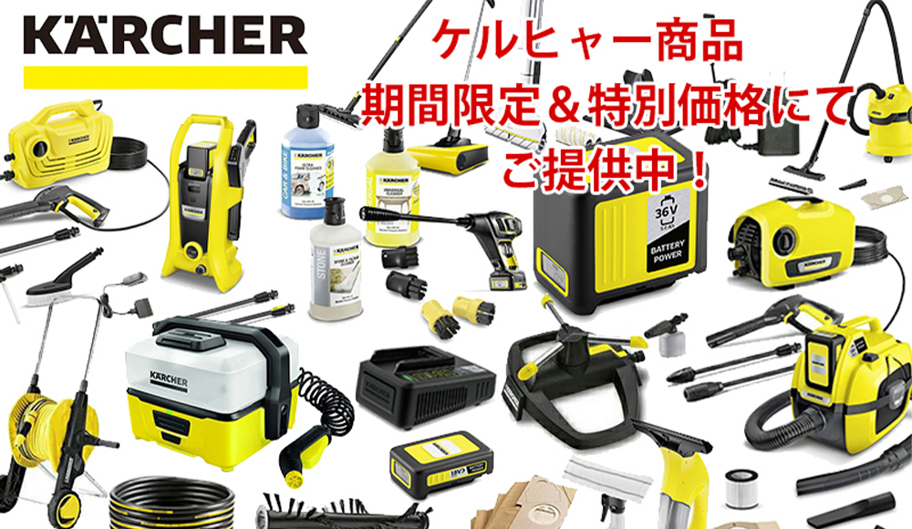 /common/img/slide/karcher.jpg
