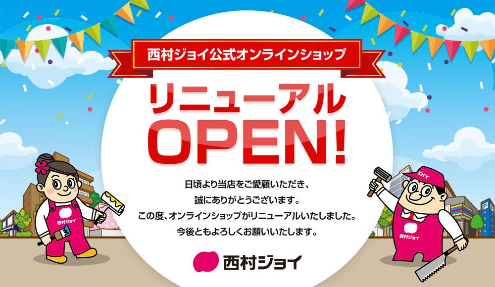 西村ジョイ公式オンラインショップリニューアル記念キャンペーン