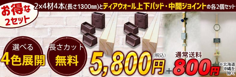 2×4材4本(長さ1300㎜)とディアウォール上下パッド・中間ジョイントの各2個セット
