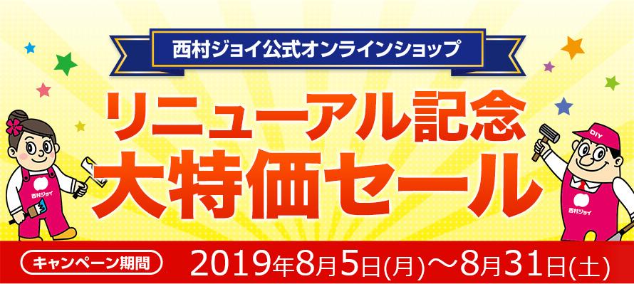 西村ジョイ公式オンラインショップ リニューアル記念 大特価セール