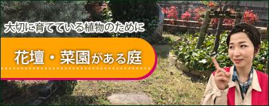 花壇・菜園がある庭