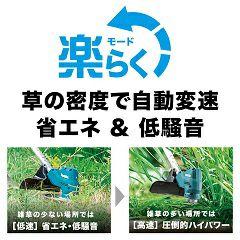 マキタ(Makita) 充電式草刈り機Uハンドル MUR185UDRF 088381833813