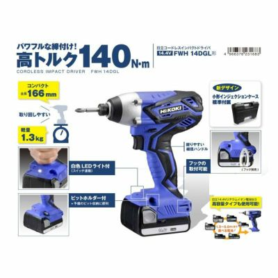 HiKOKI コードレスインパクトドライバー 14V FWH14DGL 限定スクリュービットつき 4966376231683