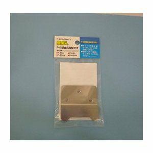 壁美人 石膏ボード用固定金具 P-8受金具段型(2枚) P-8H3h 4985218114427