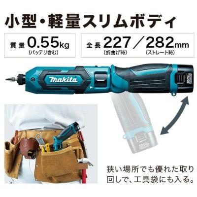 マキタ 充電式ペンインパクトドライバ TD022DSHX 088381829816