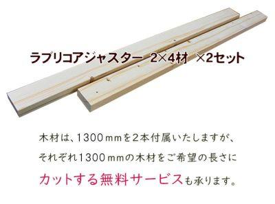 2×4材 2本+ラブリコアジャスター×2 セット オフホワイト w4977612920001tw