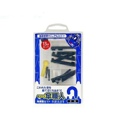 和気産業 あなたも傘職人 傘修理セット クロ US-102 4903757284234