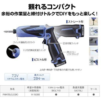 HiKOKI (旧日立工機) 7.2V コードレスインパクトドライバー 充電式 1.5Ahリチウムイオン電池、急速充電器、ケース付 FWH7DL(LCSK) 4966376222292