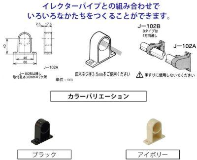 ヤザキのイレクタージョイント J-102A S ブラック アイボリー 【2色展開】 【矢崎化工】 エレクター R343J